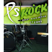 Репетиционная база PS Rock