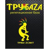 Репетиционная база ТрубаZA